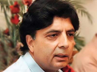وزارت داخلہ نے چوہدری نثار کی جانب سے وزارت چھوڑنے کی خبر کو بے بنیاد قرار دے دیا