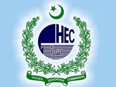 ایچ ای سی نے پاکستان کی چار یونیورسٹیوں میں داخلوں پر پابندی لگادی، خبردارکردیا