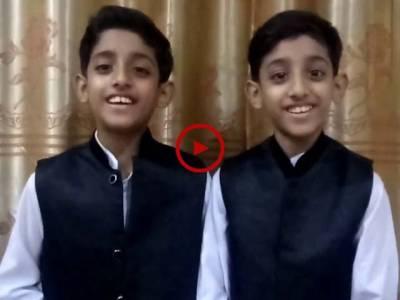 ان بچوں نے اپنے ملک سے محبت کا اظہار بہت ہی خوبصورت انداز میں ملی نغمہ گا کر کیا۔ ویڈیو: میاں یوسف۔ لاہور