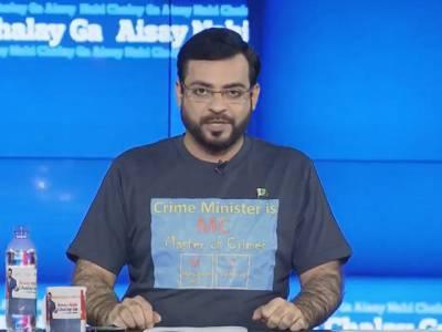 ڈاکٹر عامر لیاقت نے نیلی شرٹ پر ایسا شرمناک جملہ لکھ کر پروگرام کرنا شروع کردیا کہ ن لیگی کارکنوں کے ساتھ میڈیا شخصیات بھی دیکھ کر دنگ رہ گئیں