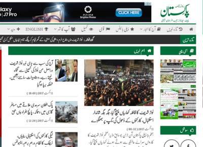 ڈیلی پاکستان کی دو پیش گوئیاں سچ ثابت ہوگئیں