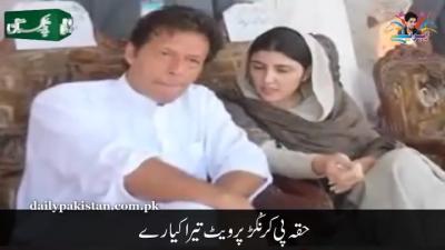 اچھی باتیں کر لی بہت۔۔۔۔ عمران خان اور عائشہ گلا لئی کے درمیان غیر مناسب چیٹ کے معاملے پر وہ مزاحیہ گانا آ گیا جسے سن کر آپ ہنس ہنس کر لوٹ پوٹ ہو جائیں گے