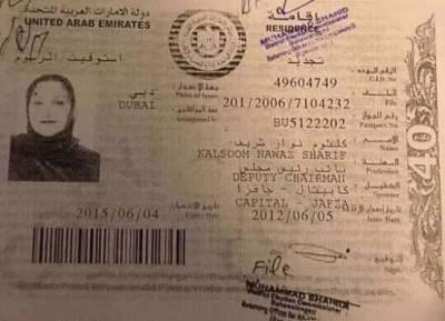 نواز شریف کی اہلیہ کلثوم نواز کا اقامہ بھی سامنے آ گیا