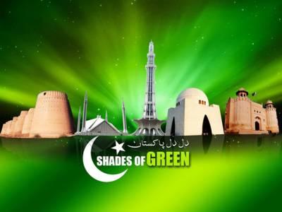 پاکستان کا 70واں یوم آزادی آج منایاجائے گا، وفاقی دارالحکومت میں31 اور صوبائی دارالحکومتوں میں 21توپوں کی سلامی سے تقریبات کا آغاز ہوگا