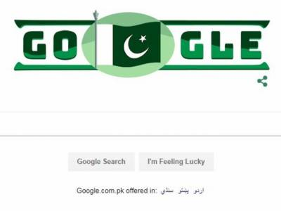 گوگل بھی پاکستان کے 70ویں یوم آزادی کی خوشیوں میں شریک