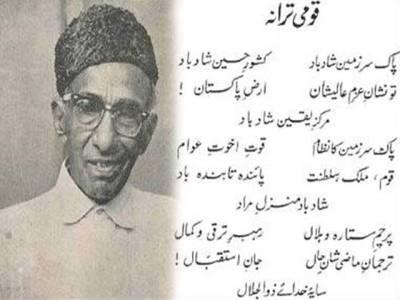 کیا آپ کو پتا ہے کہ قومی ترانے میں صرف ایک لفظ اردو کا استعمال ہوا ہے ، یہ لفظ کون سا ہے؟ جان کر آپ دنگ رہ جائیں گے