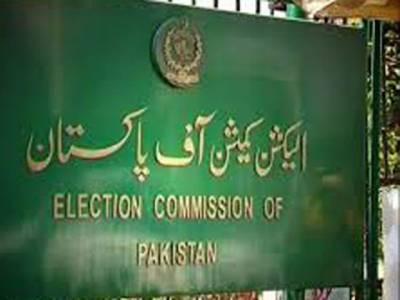 الیکشن کمیشن نے فارن فنڈنگ کیس کا فیصلہ محفوظ کر لیا، کچھ دیر میں سنایا جائےگا