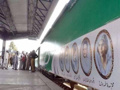 آزادی ٹرین کے شیڈول میں مزید12 اسٹیشنوں کا اضافہ کر دیا گیا