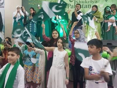پاکستان سوشل سنٹر شارجہ میں وومن فورم کی طرف سے جشن آزادی کی تقریب