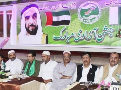 ہزارے وال اوورسیز پاکستانیز فورم یو اے ای کے زیر اہتمام جشن آزادی کی تقریب