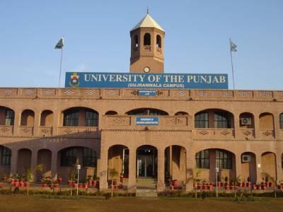 پنجاب یونیورسٹی کے ہاسٹل سے لاش برآمد