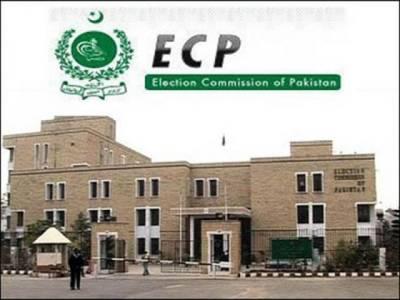 پارٹی فنڈنگ کیس، الیکشن کمیشن کا پی ٹی آئی کو11 ستمبر تک ریکارڈ جمع کرانے کا حکم
