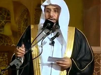 خدا ترس لوگ ہی حقیقی معنوں میں اللہ کے پکے سچے ولی ہوتے ہیں : امام و خطیب مسجد الحرام شیخ ڈاکٹر خالد الغامدی