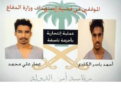 سعودی وزارت دفاع کے ہیڈ کوارٹر پر حملے کا منصوبہ ناکام،دو ملزمان گرفتار