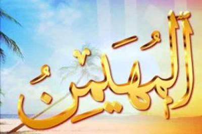 دلوں پر حکمرانی کرنے والا وہ جامع الصفات اسم اعظم جو ذاکر کے سامنے دشمنوں اور ظالموں کوبھی مطیع کردیتا ہے