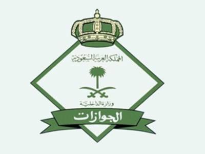 سعودی محکمہ پاسپورٹ کی جانب سے غیر قانونی تارکین کے لئے کسی قسم کی مزید مہلت دئیے جانے کی خبروں کی تردید