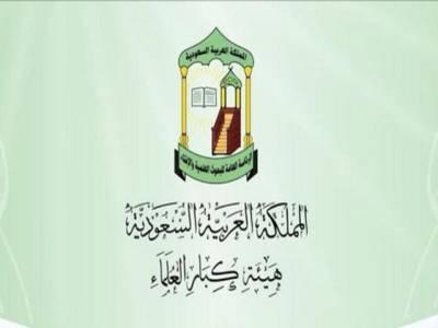 عوام فتنہ پرور عناصر کی ریشہ دوانیوں سے خبردار رہیں:سعودی علماء کونسل