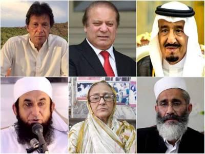 500 بااثر شخصیات کی رپورٹ جاری، درجنوں پاکستانی شامل