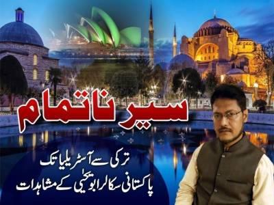 ترکی سے آسٹریلیا تک پاکستانی سکالر ابویحیٰی کے مشاہدات۔ ..قسط نمبر 8