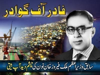 گوادر کو پاکستان کا حصہ بنانے والے سابق وزیراعظم ملک فیروز خان نون کی آپ بیتی۔ ۔۔قسط نمبر 79