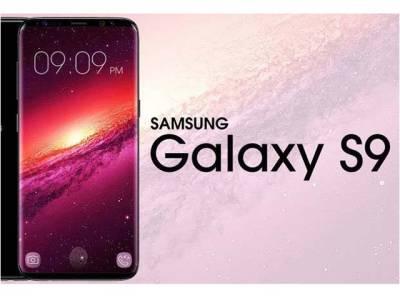 سام سنگ گلیکسی S9 کب مارکیٹ میں لارہا ہے، اس کی قیمت کتنی ہے اور اس میں ایسی کیا چیز ہے جو پہلے کسی فون میں نہ تھی؟ تمام تفصیلات سامنے آگئیں