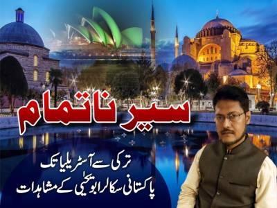 ترکی سے آسٹریلیا تک پاکستانی سکالر ابویحیٰی کے مشاہدات۔ ..قسط نمبر 30