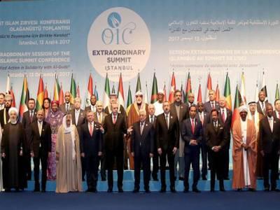 اسلامی تعاون تنظیم کا ہنگامی اجلاس ، القدس کو فلسطین کا دارلحکومت قرار دے دیا : اعلامیہ جاری