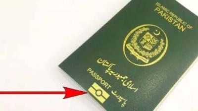 اب پاکستانیوں کو پاسپورٹ میں کیا چیز لگا کر دی جائے گی؟ جواب جان کر آپ کی خوشی کی انتہا نہ رہے گی