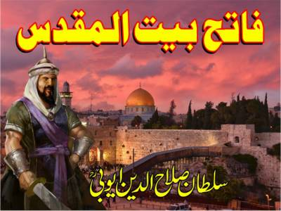 سلطان صلاح الدین ایوبیؒ ۔ ۔ ۔ پہلی قسط