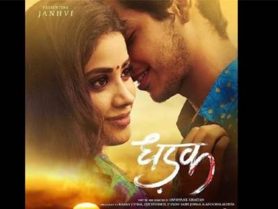 پدماوتی کے بعد اب فلم دھڑک بھی مشکلات کا شکار