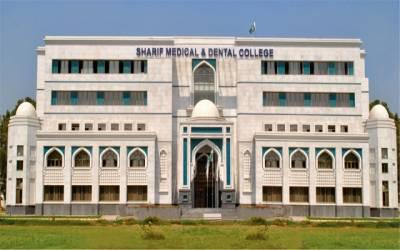 چیف جسٹس نے شریف میڈیکل کالج کے خلاف بڑا حکم جاری کردیا، وہ کام کر دیا کہ طالبعلموں کی خوشی کی انتہا نہ رہی