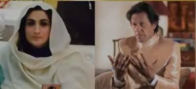 عمران خان کی مبینہ دلہن کی تصویر بھی سامنے آ گئی