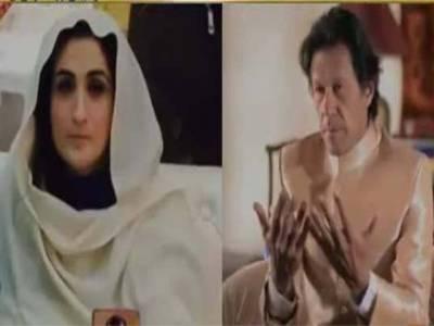 عمران خان کی شادی کی خبروں پر پاکستان تحریک انصاف کا وضاحتی بیان جاری، کیا بتایا؟ ایسی بات کہ آپ بھی دانتوں تلے انگلیاں دبائے رہ جائیں گے