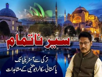 ترکی سے آسٹریلیا تک پاکستانی سکالر ابویحیٰی کے مشاہدات۔ ..قسط نمبر 60