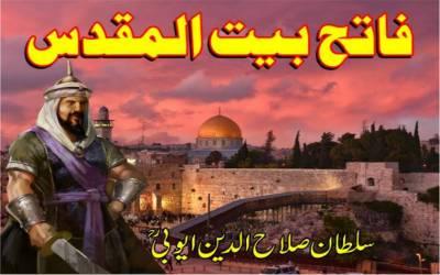 سلطان صلاح الدین ایوبیؒ. . . قسط 24