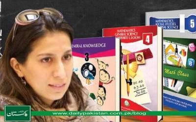 پنجاب میں تعلیم کی نئی سکیم پر کارآمد مباحثہ