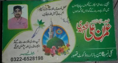 زینب کے قاتل کا وزیٹنگ کارڈ بھی منظر عام پر آگیا، اس پر کیا لکھا ہے؟ دیکھ کر لوگوں کی آنکھیں کھلی کی کھلی رہ جائیں