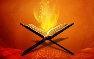 وہ سورہ مبارکہ جس میں موت کے علاوہ ہر مرض کے لئے شفا ہے