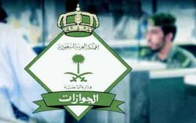 """تارکین فیس"""" سداد """" سے جمع کرسکتے ہیں، ادا شدہ واپس نہیں ہوگی: سعودی محکمہ پاسپورٹ"""