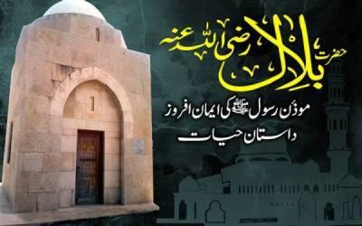 حضرت بلالؓ کی ایمان افروز داستان حیات ..۔ چوتھی قسط