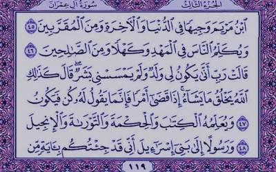 مذہب عسائیت کی توہین ،لبنانی جج کا 3مسلم نوجوانوں کو'' سورۃ آل عمران '' حفظ کرنے کا حکم