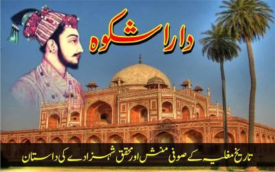 تاریخ مغلیہ کے صوفی منش اور محقق شہزادے کی داستان ... پہلی قسط