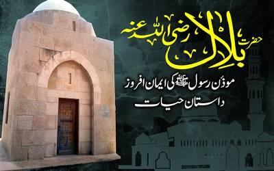حضرت بلالؓ کی ایمان افروز داستان حیات ۔۔۔ قسط نمبر19