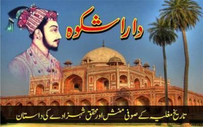 تاریخ مغلیہ کے صوفی منش اور محقق شہزادے کی داستان ... چھٹی قسط