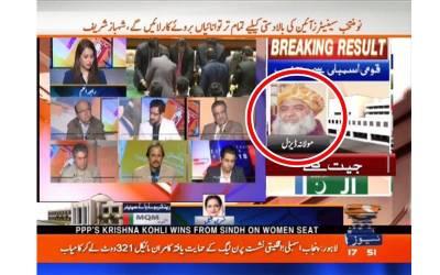 جیو ٹی وی نے مولانا فضل الرحمان کی تصویر کے نیچے ان کا نام مولانا ڈیزل لکھ دیا اور پھر۔۔۔ وہ کام ہو گیا جو کوئی پاکستانی سوچ بھی نہ سکتا تھا