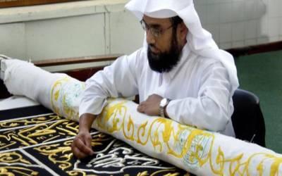 غلاف کعبہ پر ہر سال قرآنی آیات کی نئے سرے سے خطاطی نہیں کی جاتی:سرکاری خطاط