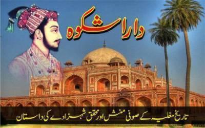 تاریخ مغلیہ کے صوفی منش اور محقق شہزادے کی داستان ... قسط نمبر 20