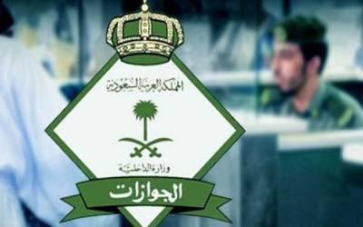 سعودی محکمہ پاسپورٹ کی طرف سے صارفین کے لیے آن لائن خدمات