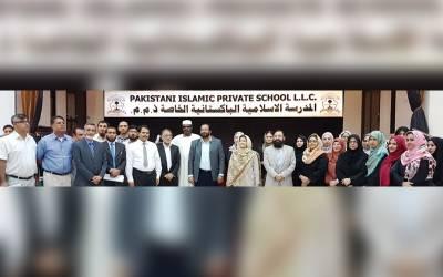 ایجوکیشن کمیٹی آف پاکستان ایسوسی ایشن دوبئی کی طرف سے پاکستانی اسلامک پرائیوٹ سکول العین میں تربیتی ورکشاپ