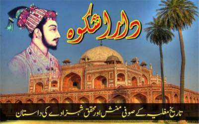 تاریخ مغلیہ کے صوفی منش اور محقق شہزادے کی داستان ... قسط نمبر 28